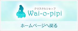 ワイオピピ ホームページへ戻る
